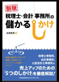 book_20171208-e1619503764785