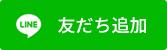 LINE_オオタキカク