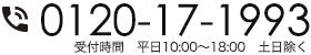 tel_0120-17-1993_オオタキカク