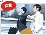 step05_営業