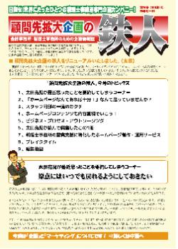 tetsujin_vol26-e1621908508412