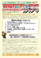 tetsujin_vol27
