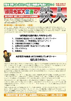 tetsujin_vol28