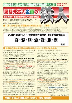 tetsujin_vol29-e1621909790820