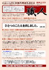 tetsujin_vol30