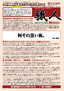 tetsujin_vol33