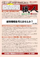 tetsujin_vol34