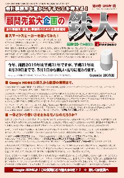 tetsujin_vol35