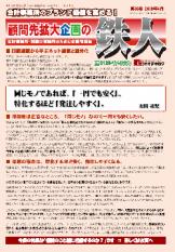 tetsujin_vol36