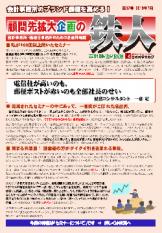 tetsujin_vol37