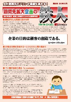 tetsujin_vol38