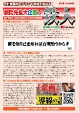 tetsujin_vol39