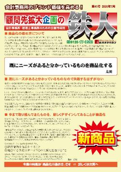 tetsujin_vol41