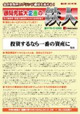 tetsujin_vol43