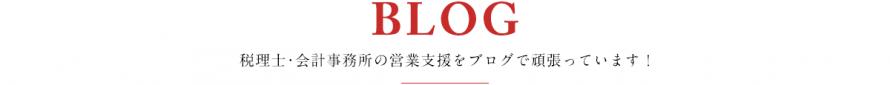 BLOG_営業支援のオオタキカク